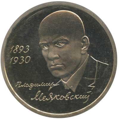 1 рубль 1993 Маяковский В.В. реверс