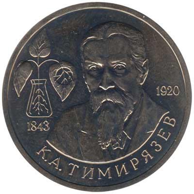 1 рубль 1993 Тимирязев К.А. реверс