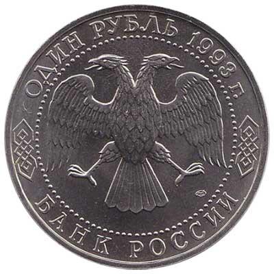 1 рубль 1993 Тургенев И.С. аверс