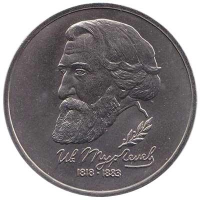 1 рубль 1993 Тургенев И.С. реверс