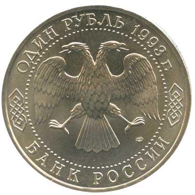 1 рубль 1993 Вернадский В.И. аверс