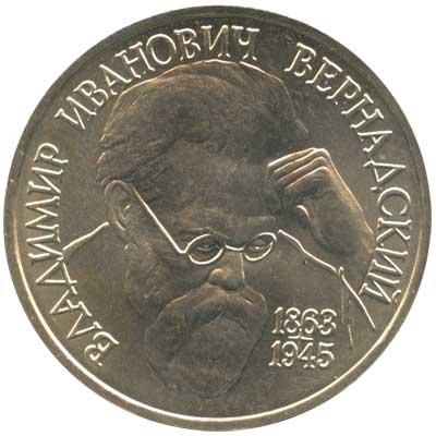 1 рубль 1993 Вернадский В.И. реверс