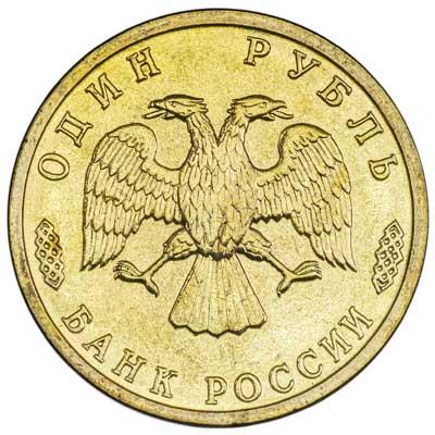 1 рубль 1995 50 лет Великой Победы аверс
