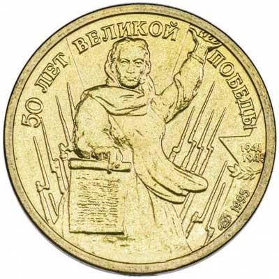 1 рубль 1995 50 лет Великой Победы реверс