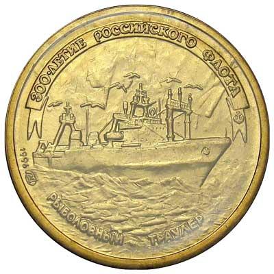 1 рубль 1996 300-летие Российского флота. Рыболовный траулер реверс