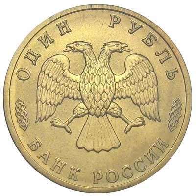 1 рубль 1996 300-летие Российского флота. Рыболовный траулер аверс