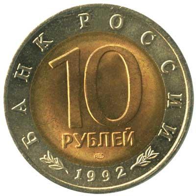 10 рублей 1992 Красная книга. Амурский тигр аверс