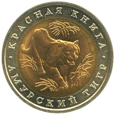 10 рублей 1992 Красная книга. Амурский тигр реверс