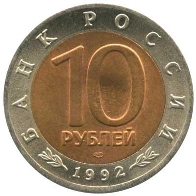 10 рублей 1992 Красная книга. Краснозобая казарка аверс