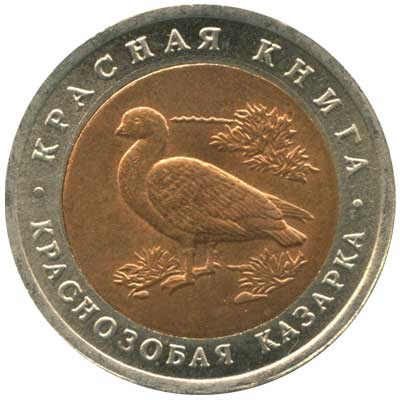 10 рублей 1992 Красная книга. Краснозобая казарка реверс