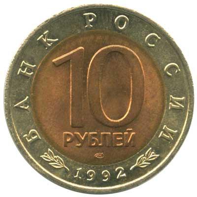 10 рублей 1992 Красная книга. Среднеазиатская кобра аверс