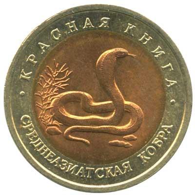 10 рублей 1992 Красная книга. Среднеазиатская кобра реверс