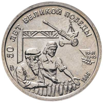 10 рублей 1995 50 лет Великой Победы реверс