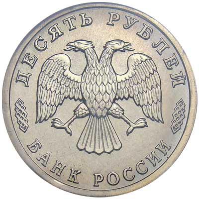 10 рублей 1996 300-летие Российского флота. Грузовое судно аверс