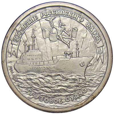 10 рублей 1996 300-летие Российского флота. Грузовое судно реверс
