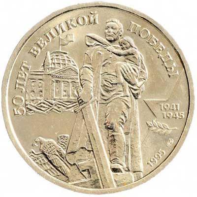 100 рублей 1995 50 лет Великой Победы реверс
