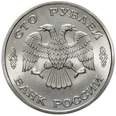 100 рублей 1996 300-летие Российского флота. Атомный ледокол «Арктика» аверс