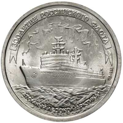 100 рублей 1996 300-летие Российского флота. Атомный ледокол «Арктика» реверс