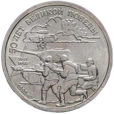 20 рублей 1995 50 лет Великой Победы реверс