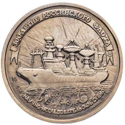 20 рублей 1996 300-летие Российского флота. Научно-исследовательское судно реверс