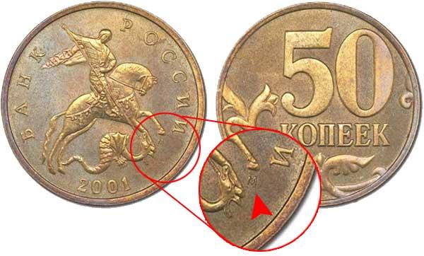 редкая 50 копеек 2001 года М