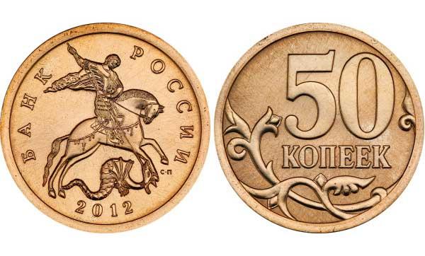 2012 50 копеек С-П