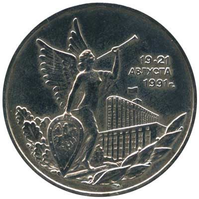 3 рубля 1992 Победа демократии 19-21 августа 1991 реверс