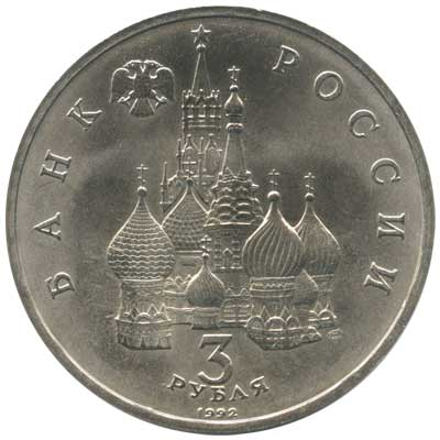 3 рубля 1992 750-летие Победы Александра Невского на Чудском озере аверс