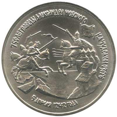 3 рубля 1992 750-летие Победы Александра Невского на Чудском озере реверс