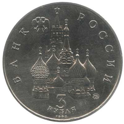3 рубля 1992 Международный год космоса аверс