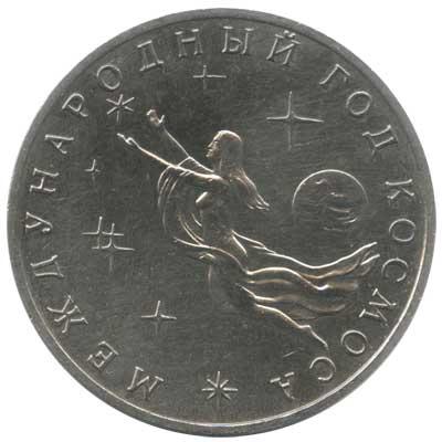 3 рубля 1992 Международный год космоса реверс