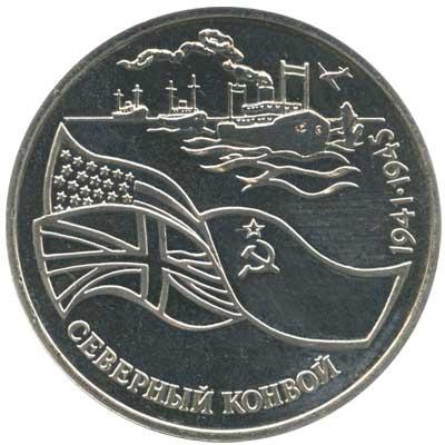 3 рубля 1992 Северный конвой реверс