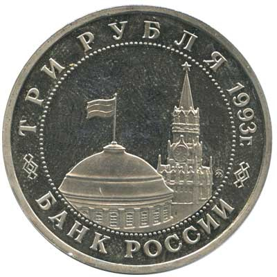 3 рубля 1993 50 лет освобождения Киева аверс
