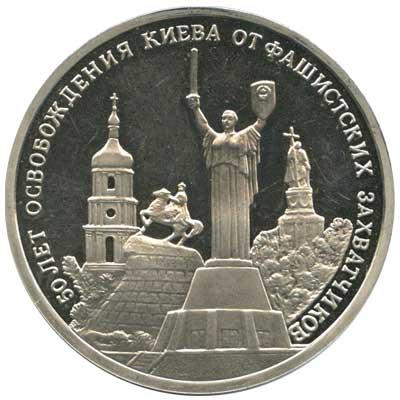 3 рубля 1993 50 лет освобождения Киева реверс