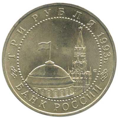 3 рубля 1993 50-лет Победы на Курской дуге аверс