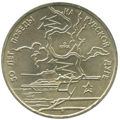 3 рубля 1993 50-лет Победы на Курской дуге реверс