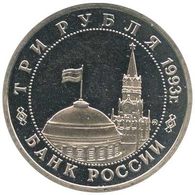 3 рубля 1993 Сталинградская битва аверс