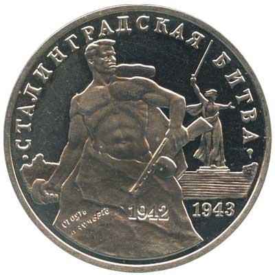 3 рубля 1993 Сталинградская битва реверс
