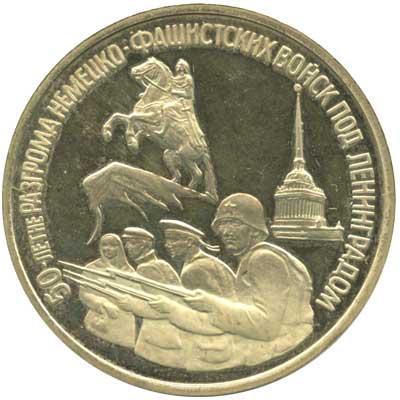 3 рубля 1994 50-летие разгрома немецко-фашистских войск под Ленинградом реверс