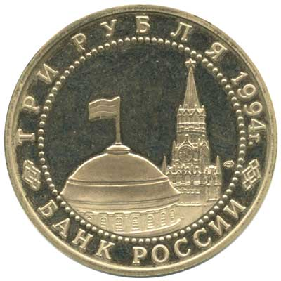 3 рубля 1994 50-летие разгрома немецко-фашистских войск под Ленинградом аверс