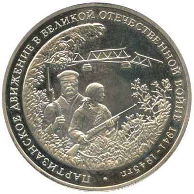 3 рубля 1994 Партизанское движение в Великой Отечественной войне реверс