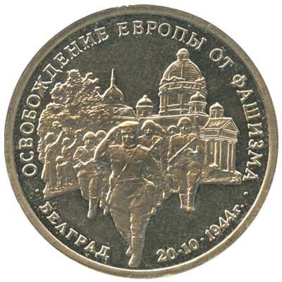 3 рубля 1994 Освобождение Европы от фашизма. Белград реверс