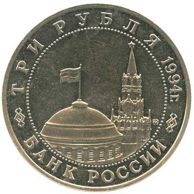 3 рубля 1994 Освобождение Европы от фашизма. Белград аверс