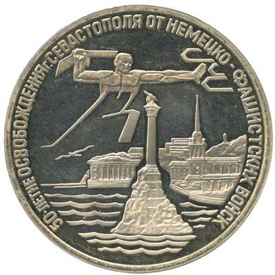 3 рубля 1994 50-летие освобождения Севастополя от немецко-фашистских войск реверс