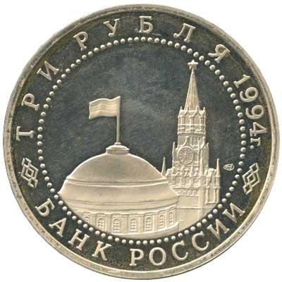 3 рубля 1994 50-летие освобождения Севастополя от немецко-фашистских войск аверс