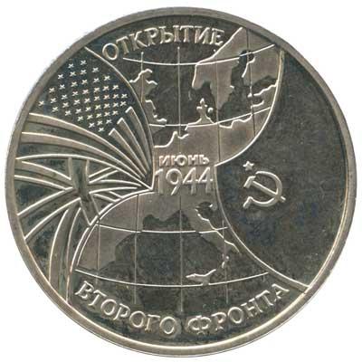 3 рубля 1994 Открытие второго фронта, июнь 1944 реверс