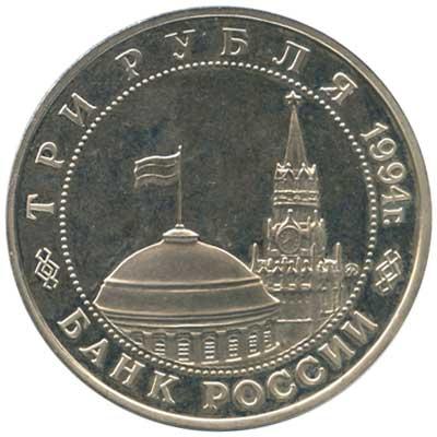 3 рубля 1994 Открытие второго фронта, июнь 1944 аверс
