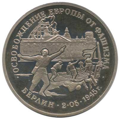 3 рубля 1995 Освобождение Европы от фашизма. Берлин реверс