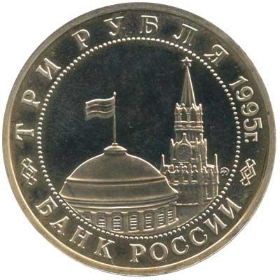 3 рубля 1995 Освобождение Европы от фашизма. Будапешт аверс