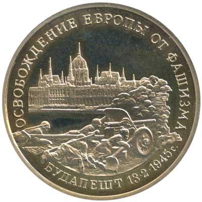 3 рубля 1995 Освобождение Европы от фашизма. Будапешт реверс